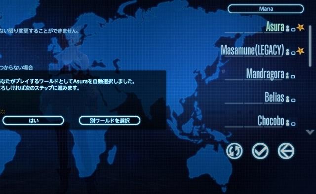 「FF14」ワールドを選び