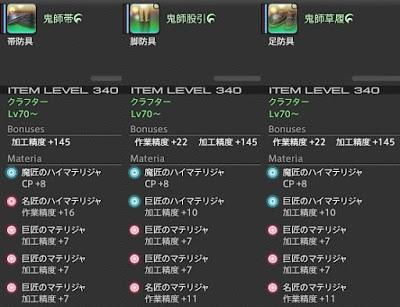 FF14パッチ4.3装備鬼師帯鬼師股引鬼師草履