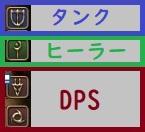 「FF14」ロールの区別