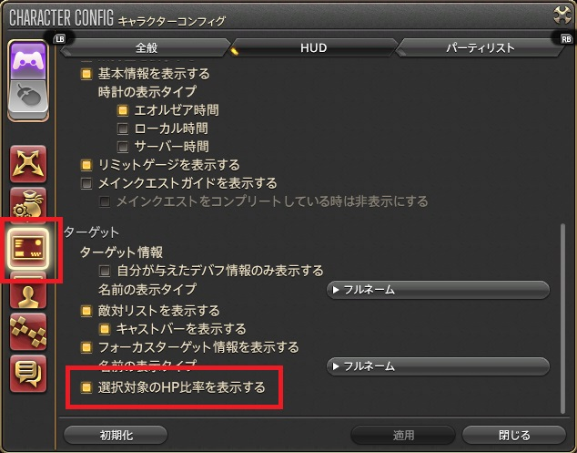 「FF14」ヒットポイントゲージを%表示にする設定