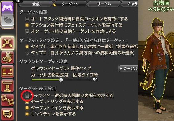 「FF14」キャラクター選択時の縁取り設定