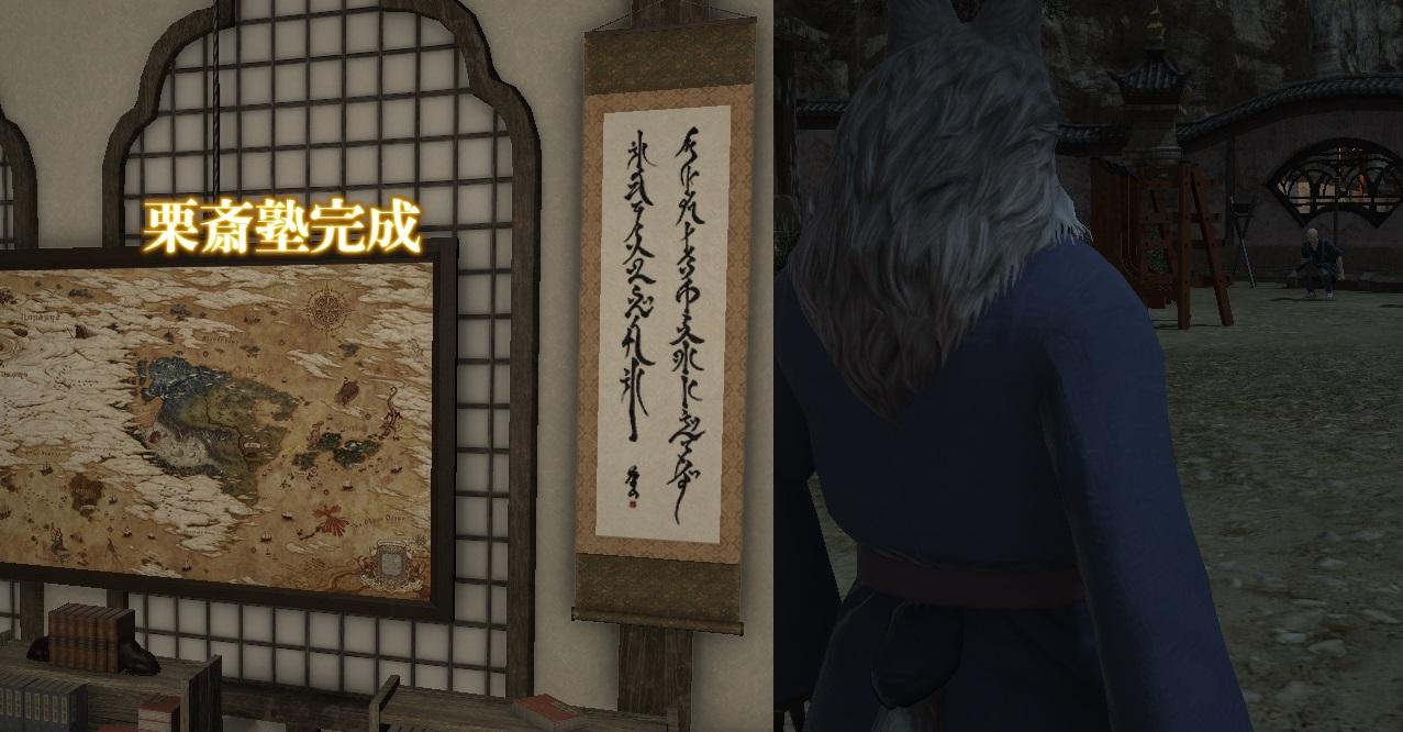 FF14ドマ復興「栗斎塾完成」