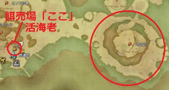 「FF14」釣り場:「沖之岩近海」
