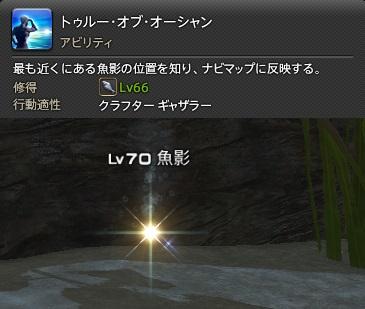 「FF14」漁場:「沈没川船周辺(水中)」ステップ3