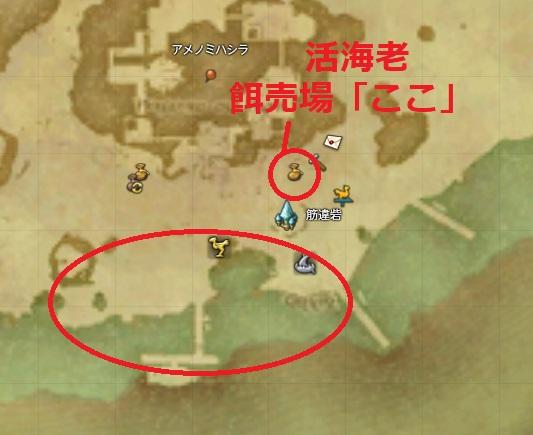 「FF14」釣り場:「オノコロ島近海」