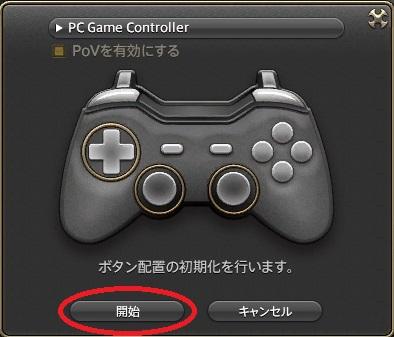「FF14」ゲームパッド初期設定開始