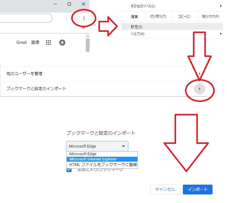 IEからGoogleクロームへのお気に入りコピー手順