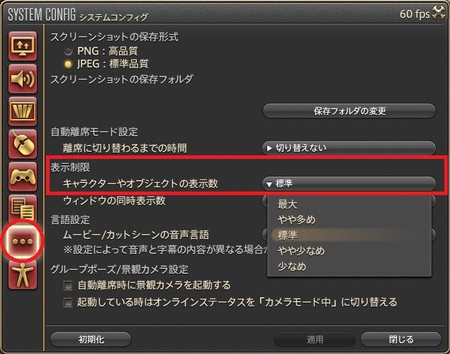 「FF14」キャラクターやオブジェクトの表示数
