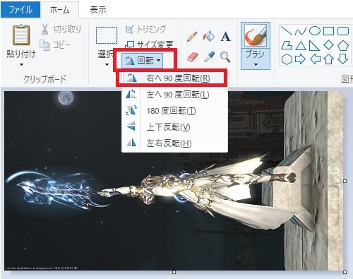 「FF14」グループポーズ:Windowsペイント