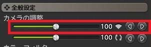 「FF14」グループポーズ:ズームインアウト数値画面