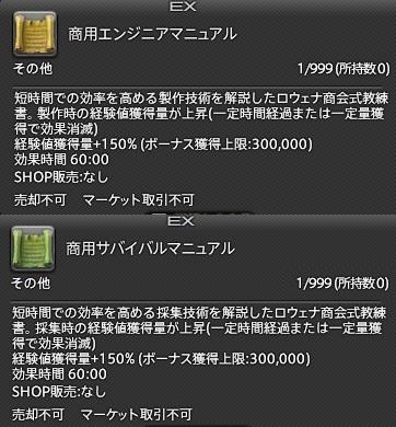 「FF14」ギャザクラ経験値獲得量+150%(上限30万)ブーストアイテム