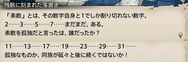 「FF14」素数の答え