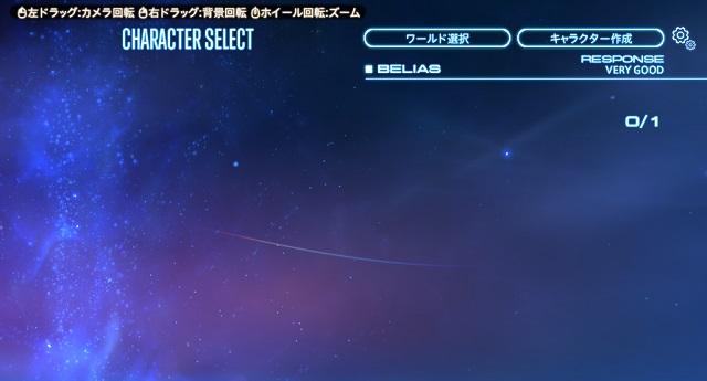 「FF14」キャラクター作成