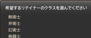 「FF14」リテイナークラス設定