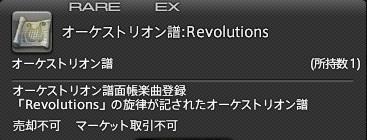 FF14新生祭2018イベントアイテム譜Revolutions