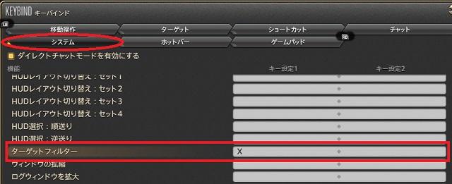 「FF14」キーバインド変更