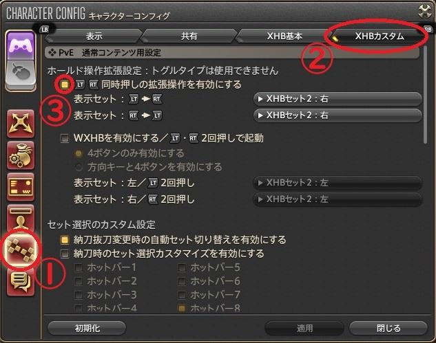 「FF14」LTRT同時押しの拡張操作を有効にする設定