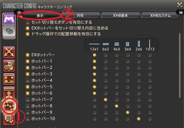 「FF14」ホットバーの表示や形の変更