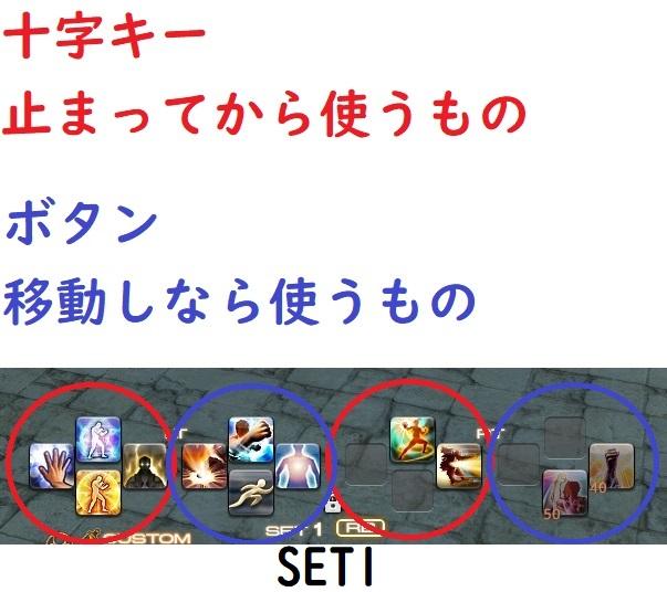 「FF14」クロスホットバー十字キーとボタンの使い分け