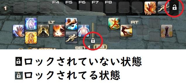 「FF14」ホットバークロスホットバーのロック設定