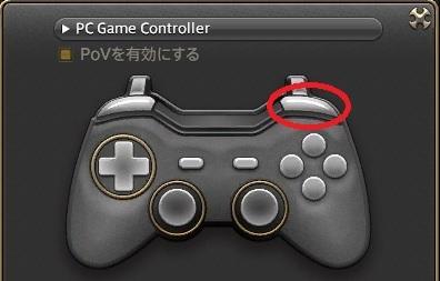 「FF14」SET切り替えボタン