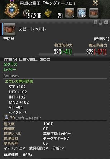 「FF14」スピードベルト性能